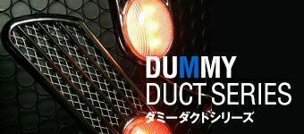 ダミーダクトシリーズ