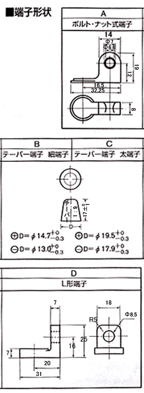 ■端子形状