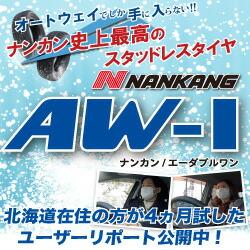 AW-1特集