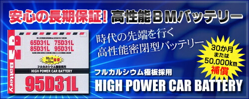 安心の長期保証!高性能BMバッテリー