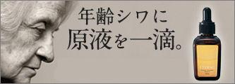ジャパンギャルズSC エテルノ 発酵プラセンタ美容液