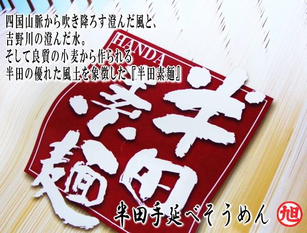 半田手延べ素麺竹田製麺の阿波徳島特産品。