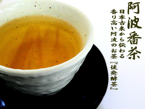 古来より徳島に伝わる独特の製法。阿波晩茶