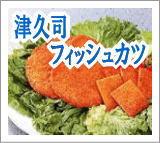 小松島名産 津久司フィッシュカツ