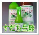 無添加の自然果汁100%の天然すだち生酢