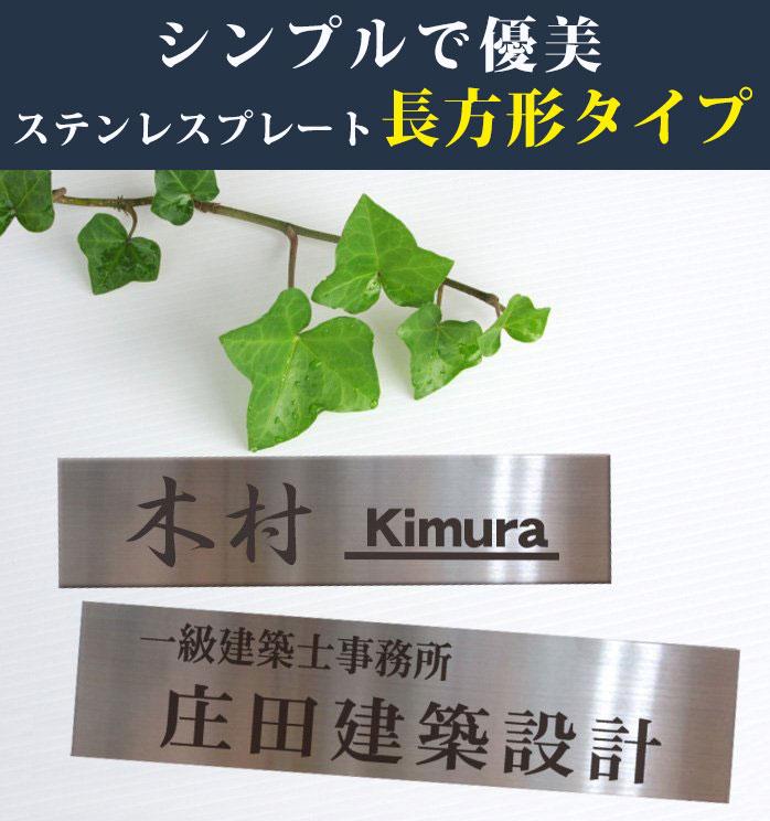 2000円から買えるステンレス表札 大人気