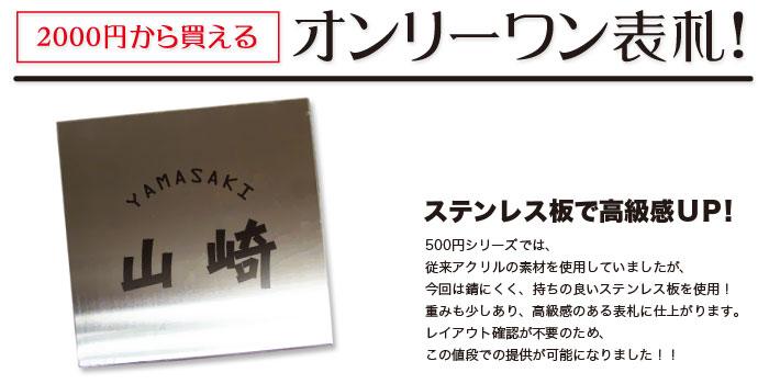 2000円から買えるオンリーワン表札