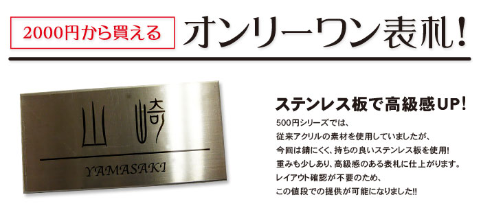 1000円から買えるオンリーワン表札