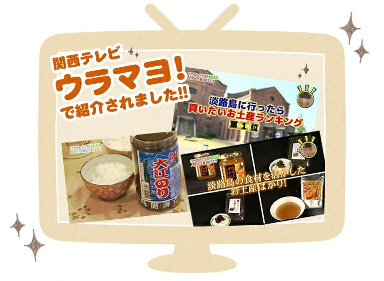 関西テレビウラマヨ!で紹介されました