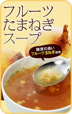 フルーツたまねぎスープ