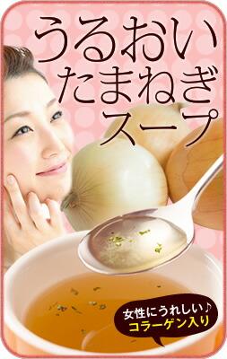 うるおいたまねぎスープ