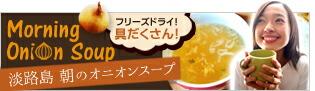 朝のオニオンスープ