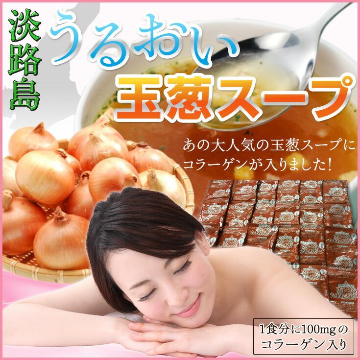 淡路島うるおい玉葱スープ 1食分に100mgのコラーゲン入り!
