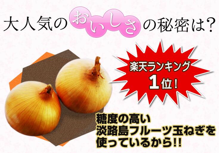 大人気のおいしさのヒミツは?糖度の高い、淡路島フルーツ玉ねぎを使っているから!!