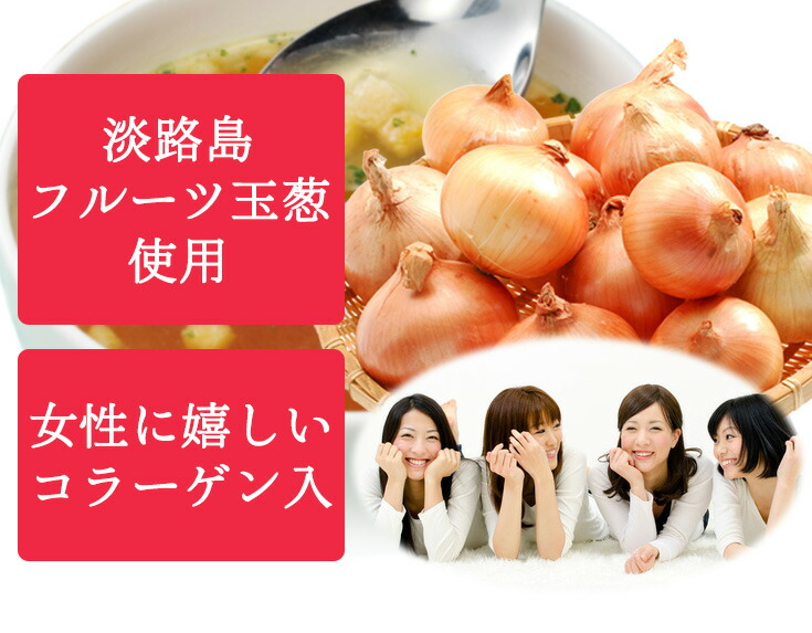 淡路島フルーツ玉ねぎ使用・女性に嬉しいコラーゲン入り