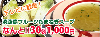 淡路島フルーツたまねぎスープ