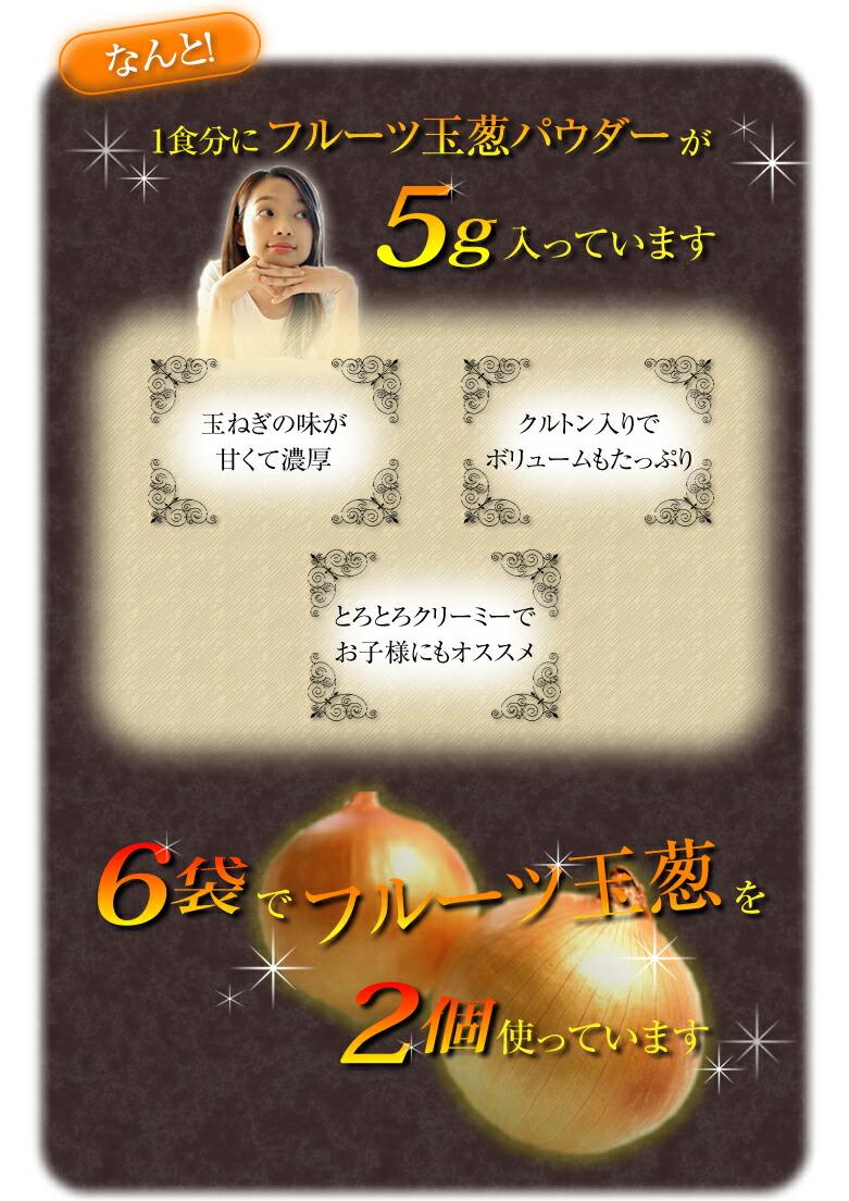 1食分にフルーツ玉ねぎのパウダーが5g!なんと、6袋で玉ねぎ2個使ってます。