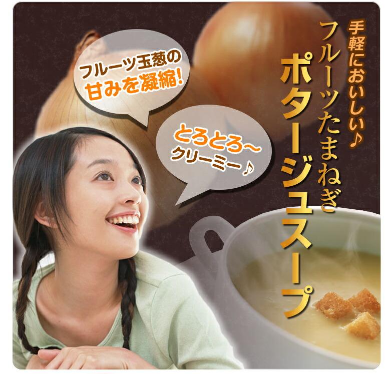 フルーツ玉ねぎの甘さを凝縮したポタージュスープ!!