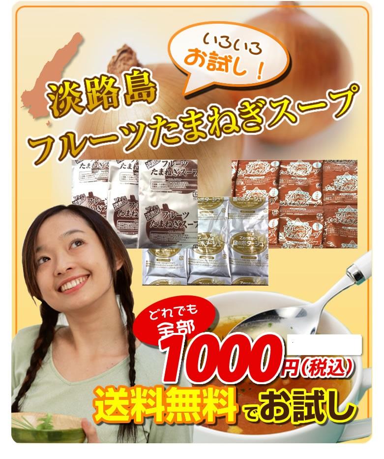 淡路島フルーツ玉葱スープ!いろいろお試し!