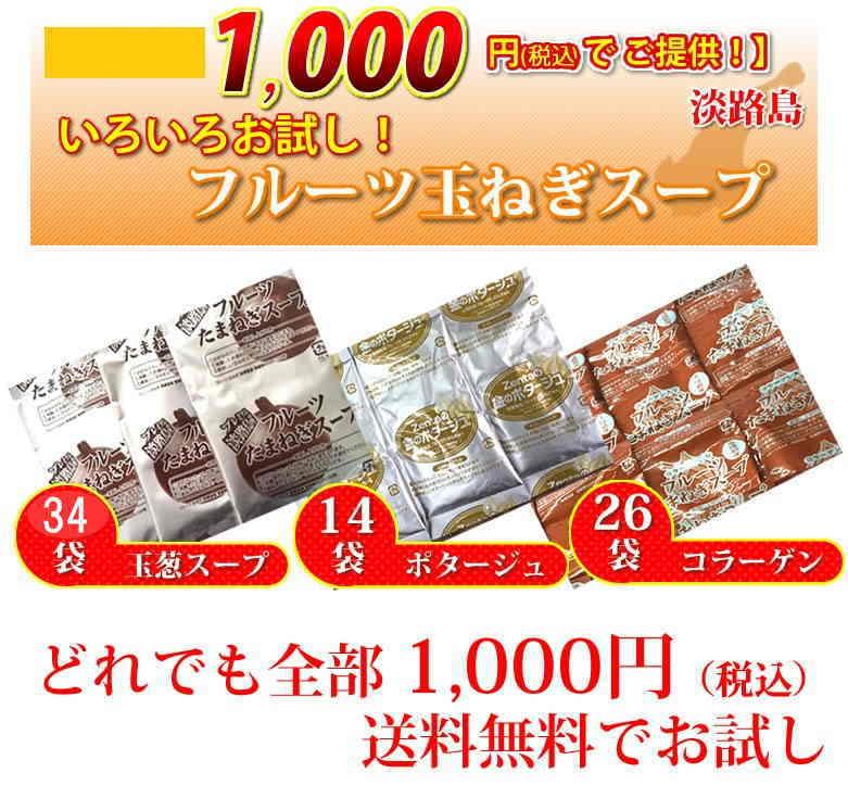 どれでも1000円送料無料!