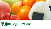 季節のフルーツ・米