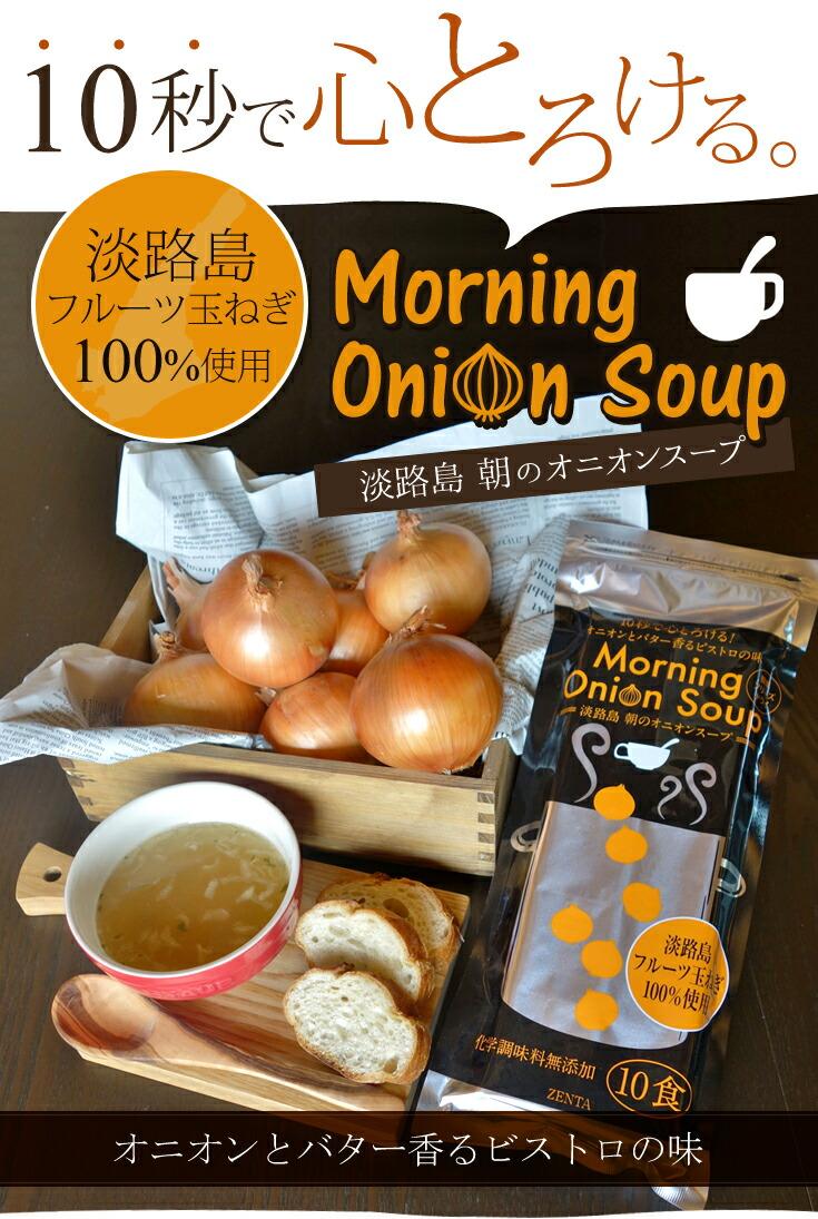 10秒で心とろける。淡路島 朝のオニオンスープ