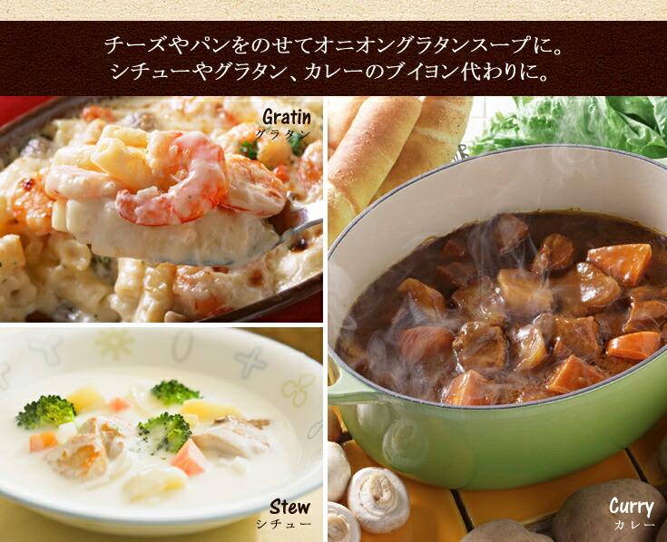 チーズやパンをのせてオニオングラタンスープに。シチューやグラタン、カレーのブイヨン代わりに。
