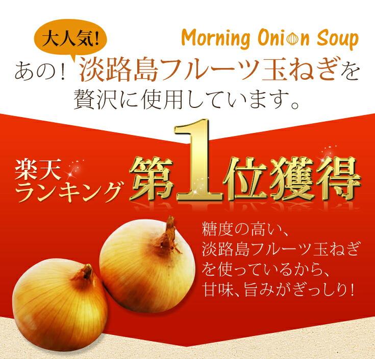 あの!大人気!淡路島フルーツ玉ねぎを贅沢に使用しています。