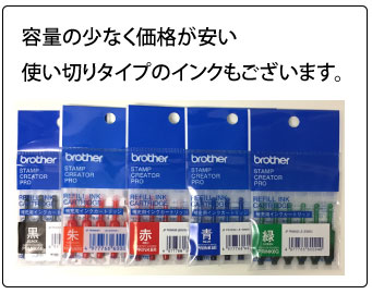 ブラザー インク スタンプ 使い切り 格安 補充 brther stamp ink