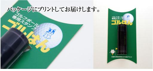 ゴルフボール スタンプ オリジナル オーダー作成