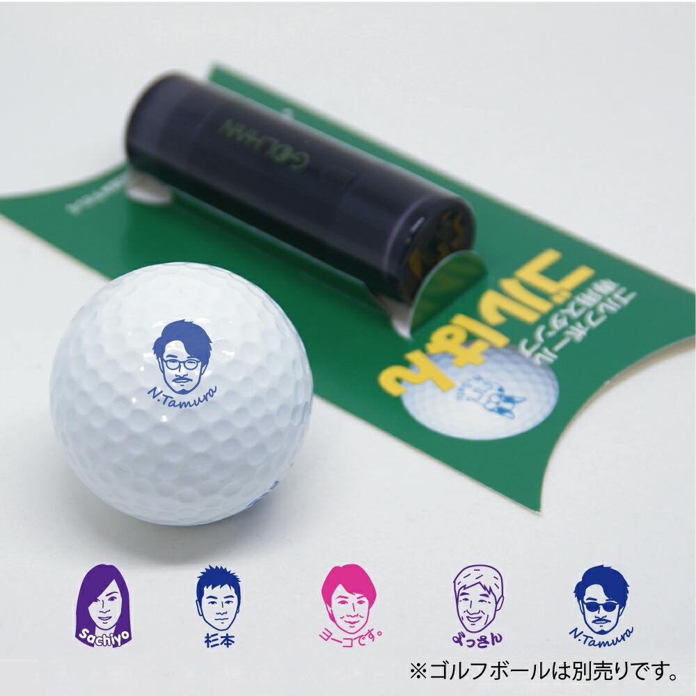 似顔絵スタンプ ゴルフボール用 オリジナル 作成 印鑑 ゴム印 シャチハタ