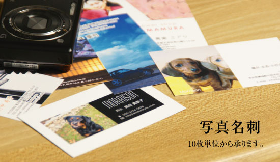 名刺、写真、デザイン、オリジナル、サンプル、印刷、オーダー、作成