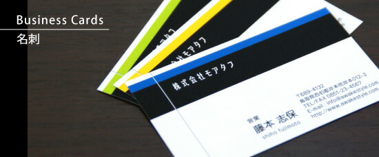 名刺作成 印刷 通販 格安