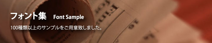 フォント集 / 名刺印刷 スタンプ作成