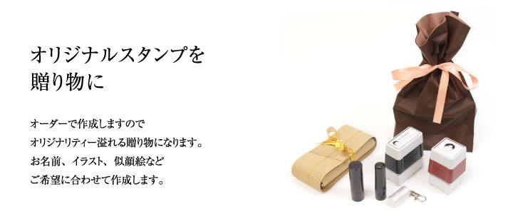オリジナルギフト、プレゼント 誕生日・父の日、母の日・バレンタイン・ホワイトデー敬老の日などに