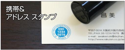 ギフト Eメール&携帯番号 スタンプ