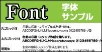 フォントサンプル 字体 書体 スタンプ