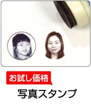 写真 スタンプ オーダー オリジナル作成 印鑑 ゴム印 シャチハタ 格安 激安