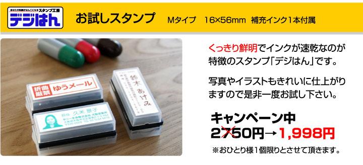 スタンプ オーダー オリジナル 作成 格安 激安 ハンコ 印鑑 ゴム印 格安価格 スピード納期