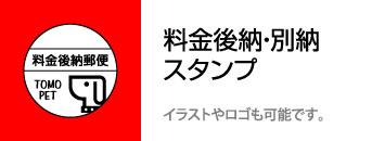 料金後納 料金別納  スタンプ オーダー スタンプ オリジナル 作成 シャチハタ ゴム印 印鑑 はんこ