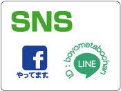 SNS スタンプ オリジナル 作成 携帯電話 メールアドレス 印鑑 ゴム印 ハンコ オーダー