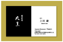 作成 名刺 印刷 即日出荷 名刺 ショップカード オーダー