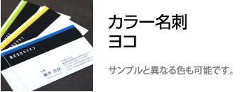 カラー名刺ヨコ 名刺 印刷 作成 スピード 納期 格安 小ロッド