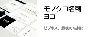 モノクロ 名刺 横型 名刺 印刷 作成 スピード 納期 格安 小ロッド