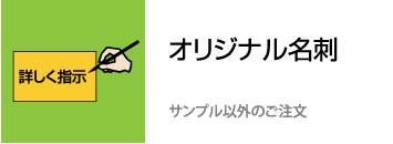 名刺 オリジナル作成 版下料金無料