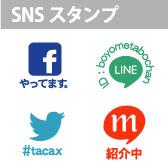 SNS スタンプ オーダー オリジナル 作成 注文 シャチハタ ゴム印 印鑑 はんこ