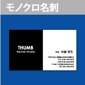 モノクロ名刺 名刺 印刷 作成 オーダー スピード納期 即納