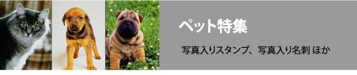 ペット特集 オリジナル スタンプ/スタンプオリジナル