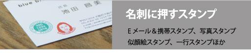 名刺に押すスタンプ ゴム印 はんこ 印鑑 オリジナル スタンプ/スタンプオリジナル