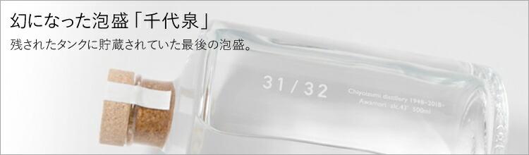 千代泉31/32